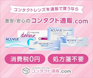 コンタクト通販.comのショップイメージ
